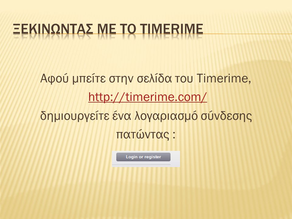 Ξεκινωντας με το timerime