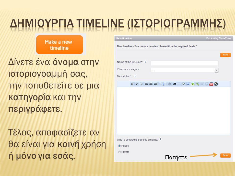 Δημιουργια timeline (ιστοριογραμμησ)