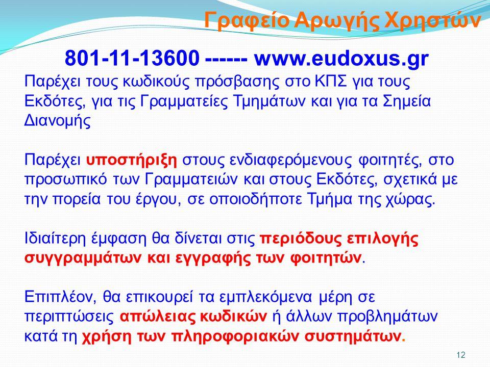 801-11-13600 ------ www.eudoxus.gr