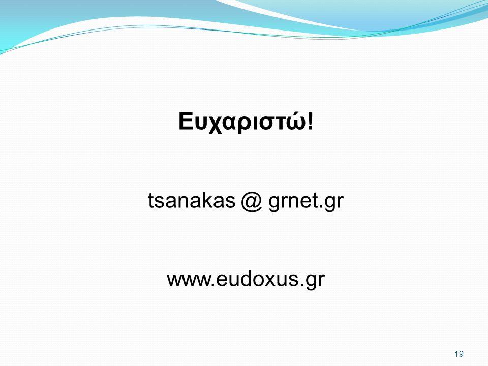 Ευχαριστώ! tsanakas @ grnet.gr www.eudoxus.gr