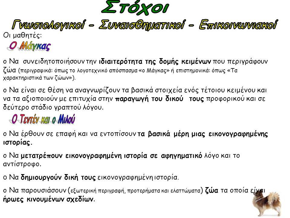 Γνωσιολογικοί - Συναισθηματικοί - Επικοινωνιακοί