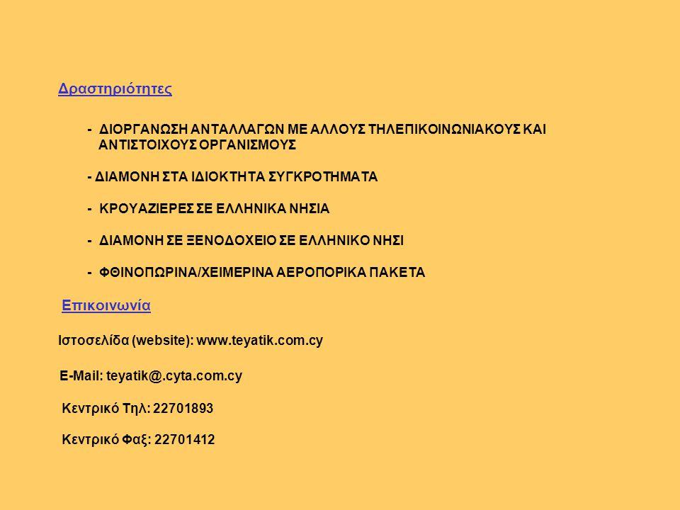 E-Mail: teyatik@.cyta.com.cy