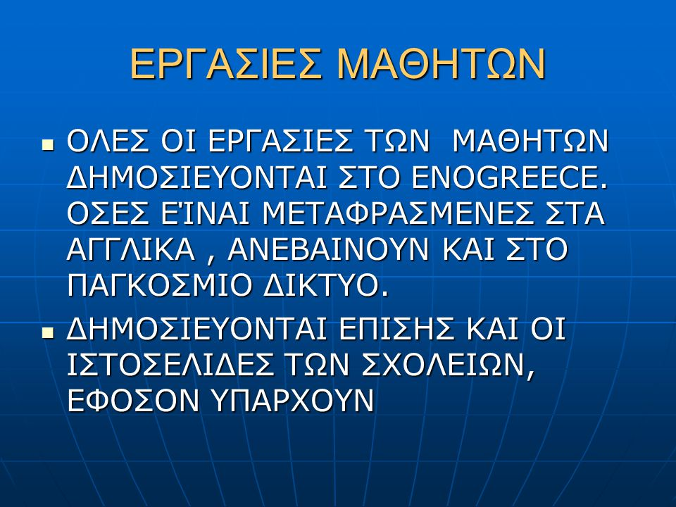 ΕΡΓΑΣΙΕΣ ΜΑΘΗΤΩΝ