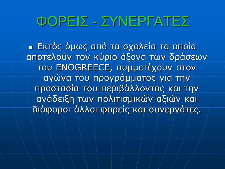 ΦΟΡΕΙΣ - ΣΥΝΕΡΓΑΤΕΣ