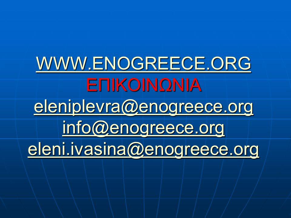 WWW. ENOGREECE. ORG ΕΠΙΚΟΙΝΩΝΙΑ eleniplevra@enogreece