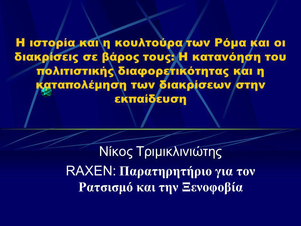 RAXEN: Παρατηρητήριο για τον Ρατσισμό και την Ξενοφοβία