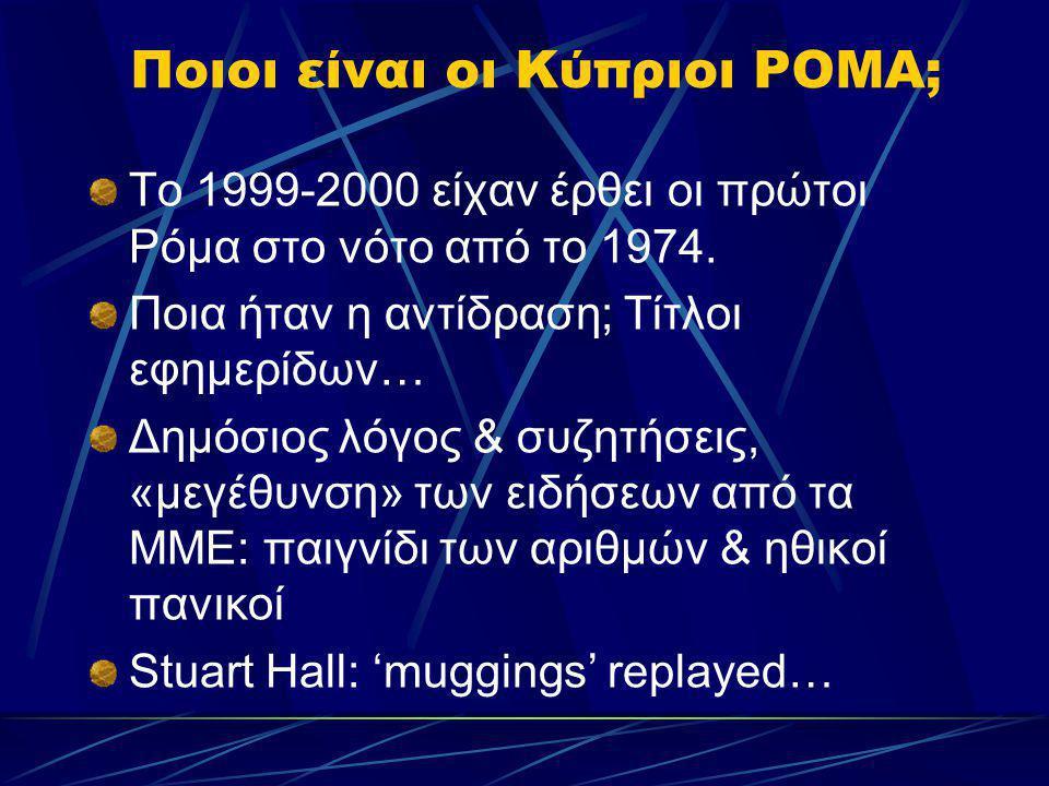 Ποιοι είναι οι Κύπριοι ΡΟΜΑ;