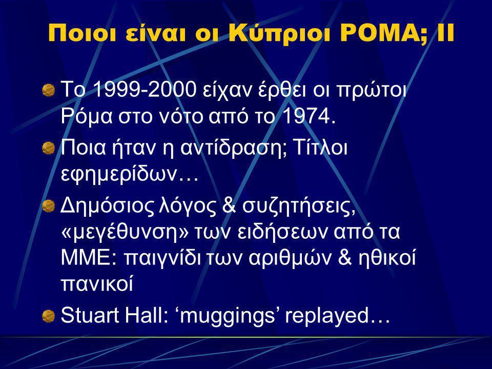 Ποιοι είναι οι Κύπριοι ΡΟΜΑ; II
