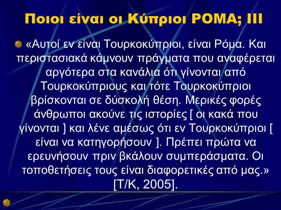 Ποιοι είναι οι Κύπριοι ΡΟΜΑ; IIΙ