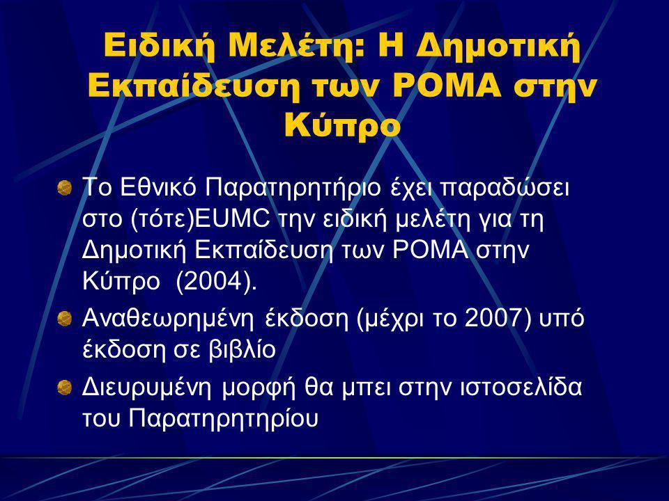 Ειδική Μελέτη: Η Δημοτική Εκπαίδευση των ΡΟΜΑ στην Κύπρο