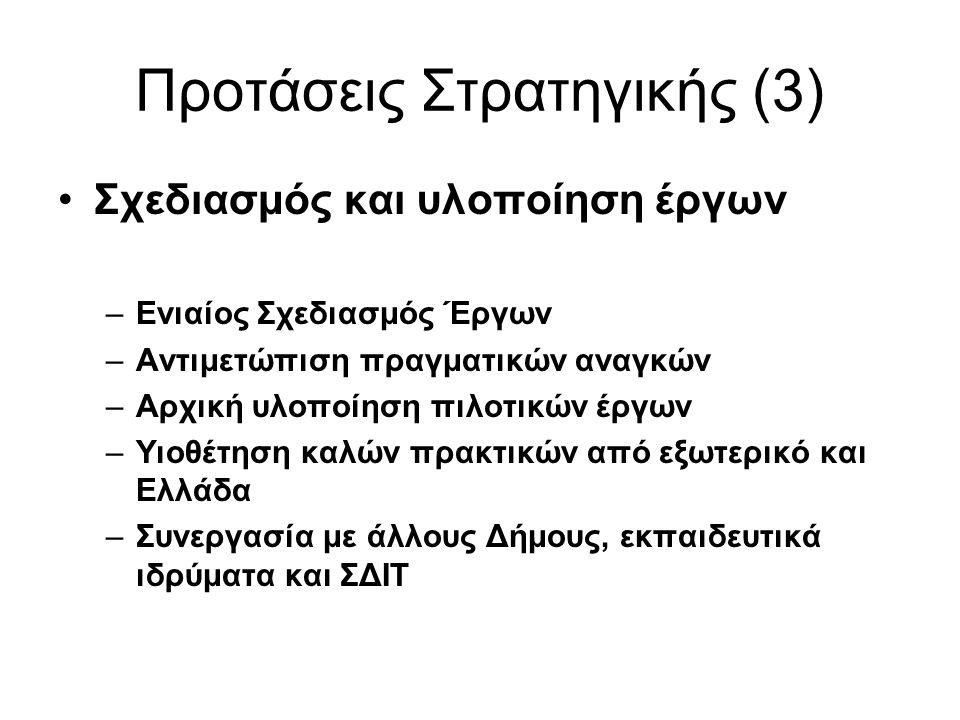 Προτάσεις Στρατηγικής (3)