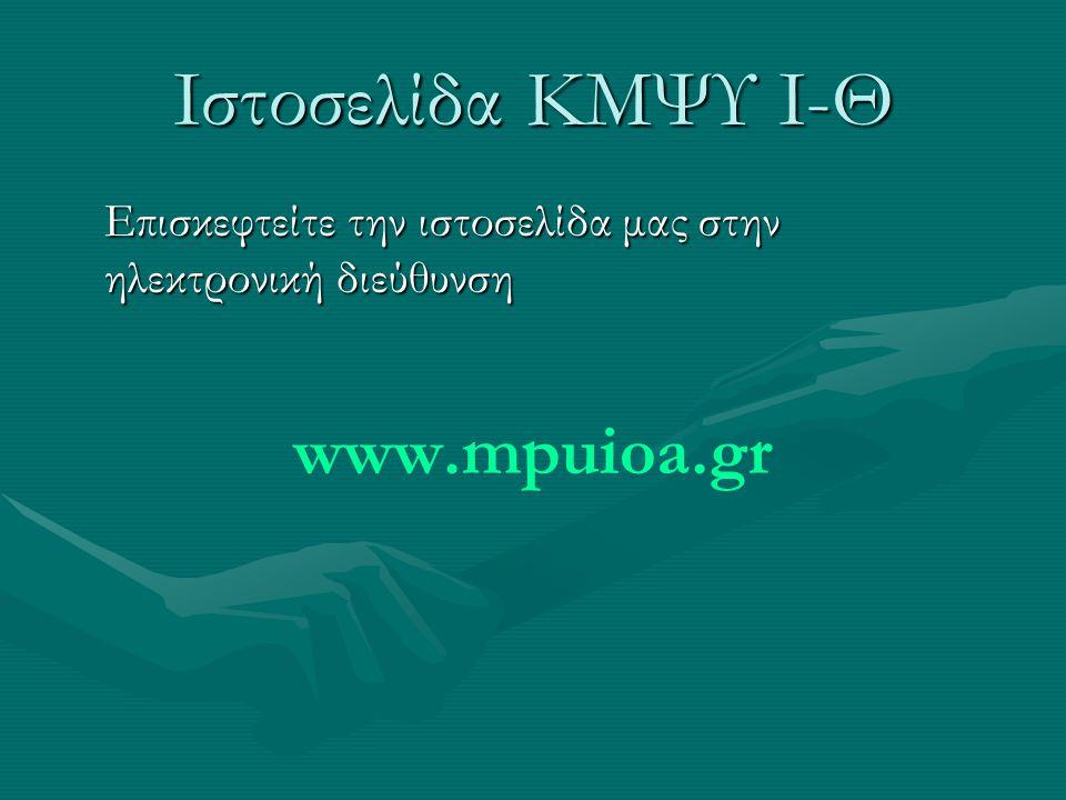 Ιστοσελίδα ΚΜΨΥ Ι-Θ www.mpuioa.gr