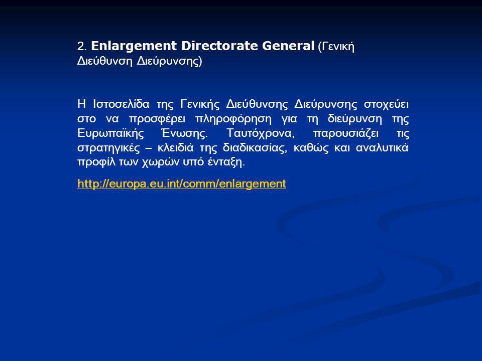 2. Enlargement Directorate General (Γενική Διεύθυνση Διεύρυνσης)