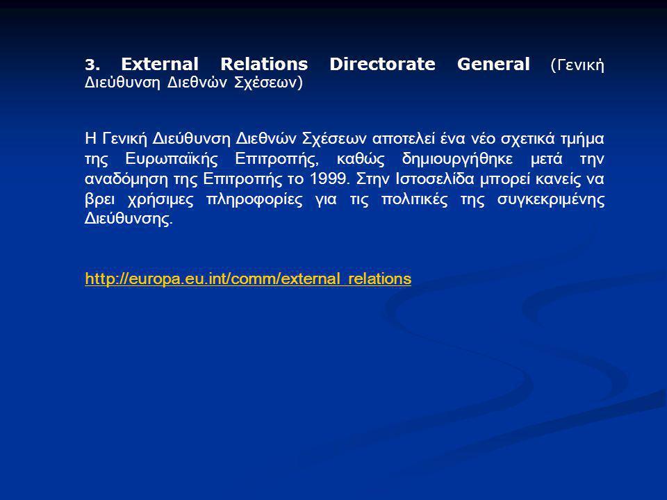 3. External Relations Directorate General (Γενική Διεύθυνση Διεθνών Σχέσεων)