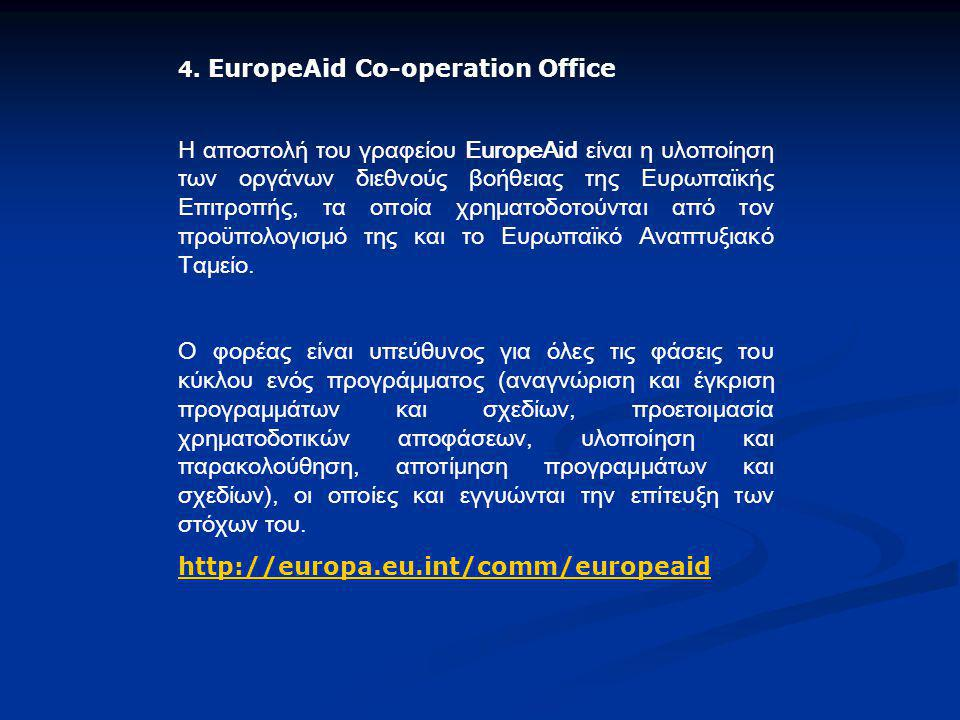 4. EuropeAid Co-operation Οffice