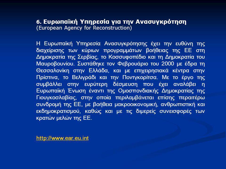 6. Ευρωπαϊκή Υπηρεσία για την Ανασυγκρότηση (European Agency for Reconstruction)
