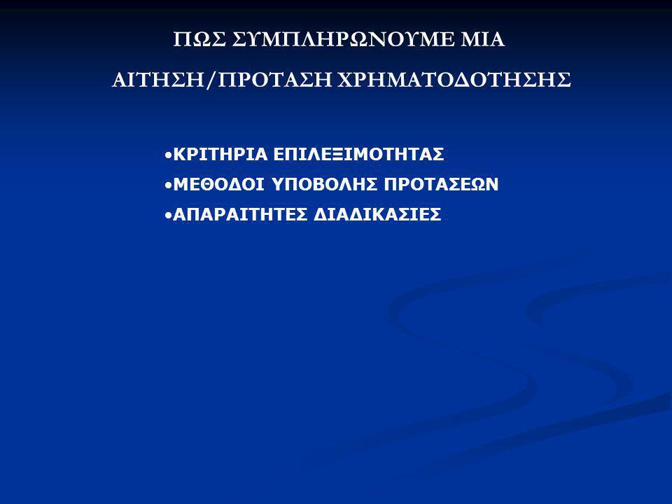 ΑΙΤΗΣΗ/ΠΡΟΤΑΣΗ ΧΡΗΜΑΤΟΔΟΤΗΣΗΣ