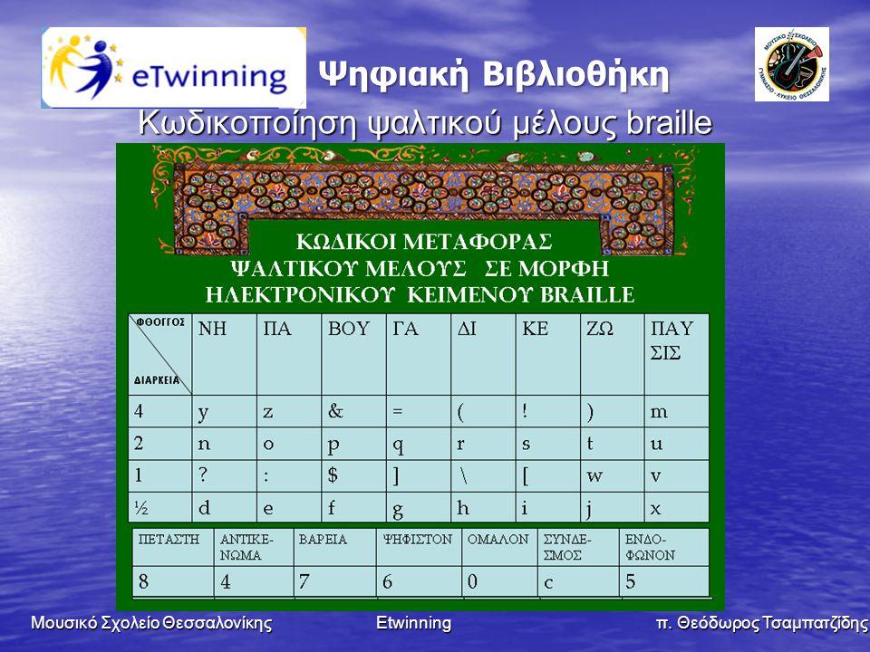Κωδικοποίηση ψαλτικού μέλους braille