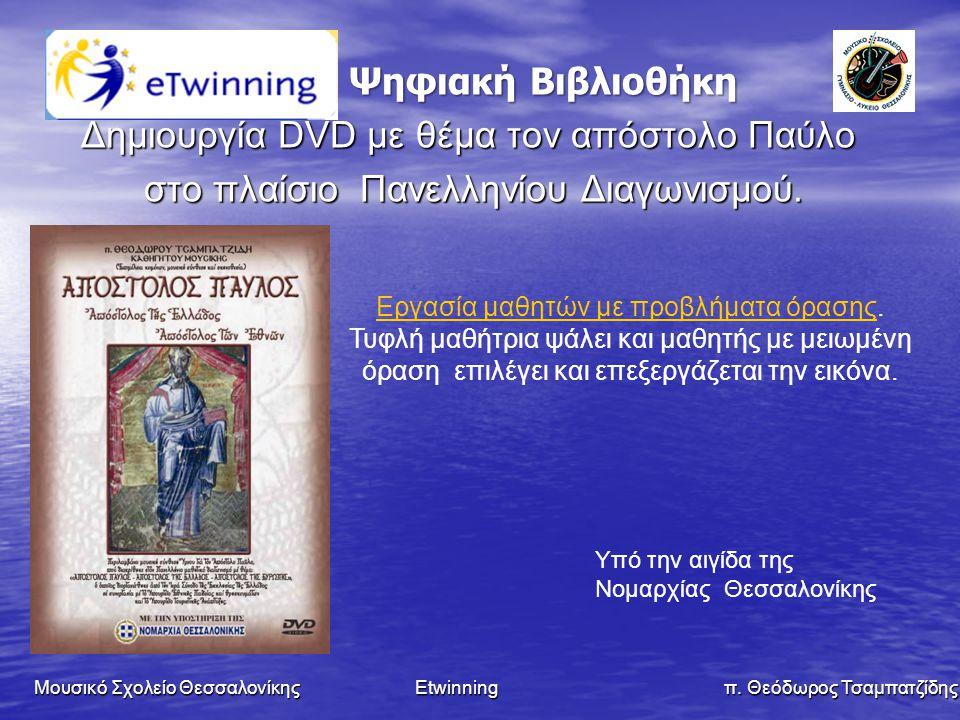 Δημιουργία DVD με θέμα τον απόστολο Παύλο