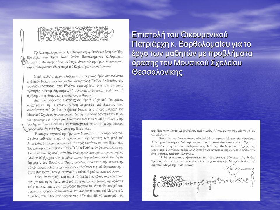 Επιστολή του Οικουμενικού Πατριάρχη κ