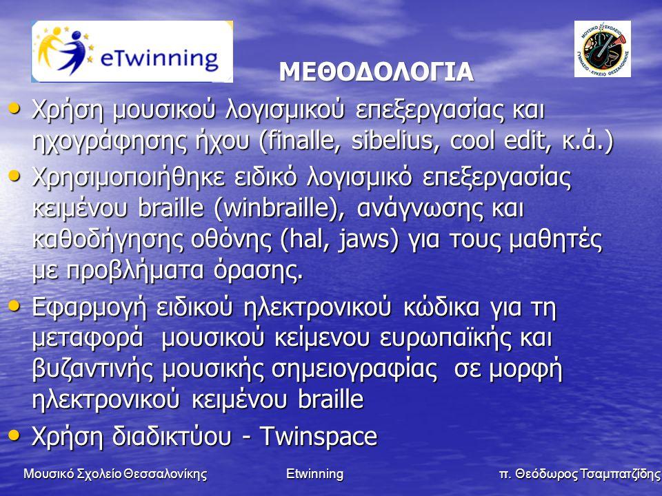 Mουσικό Σχολείο Θεσσαλονίκης Etwinning π. Θεόδωρος Τσαμπατζίδης