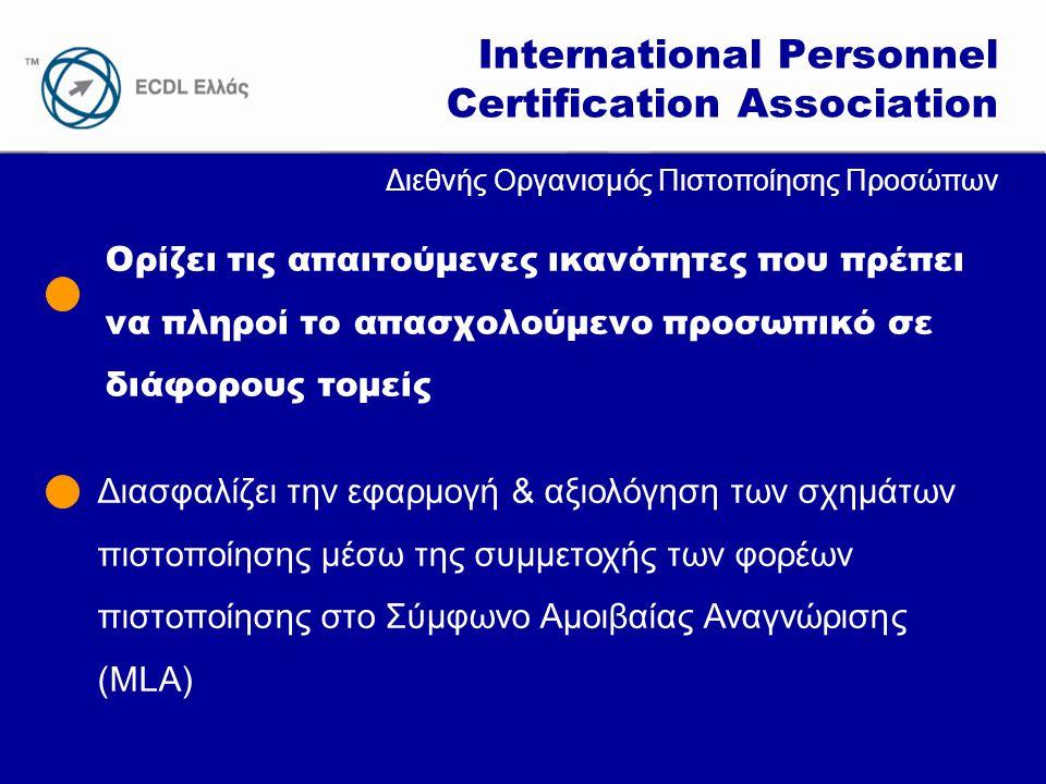 International Personnel Certification Association
