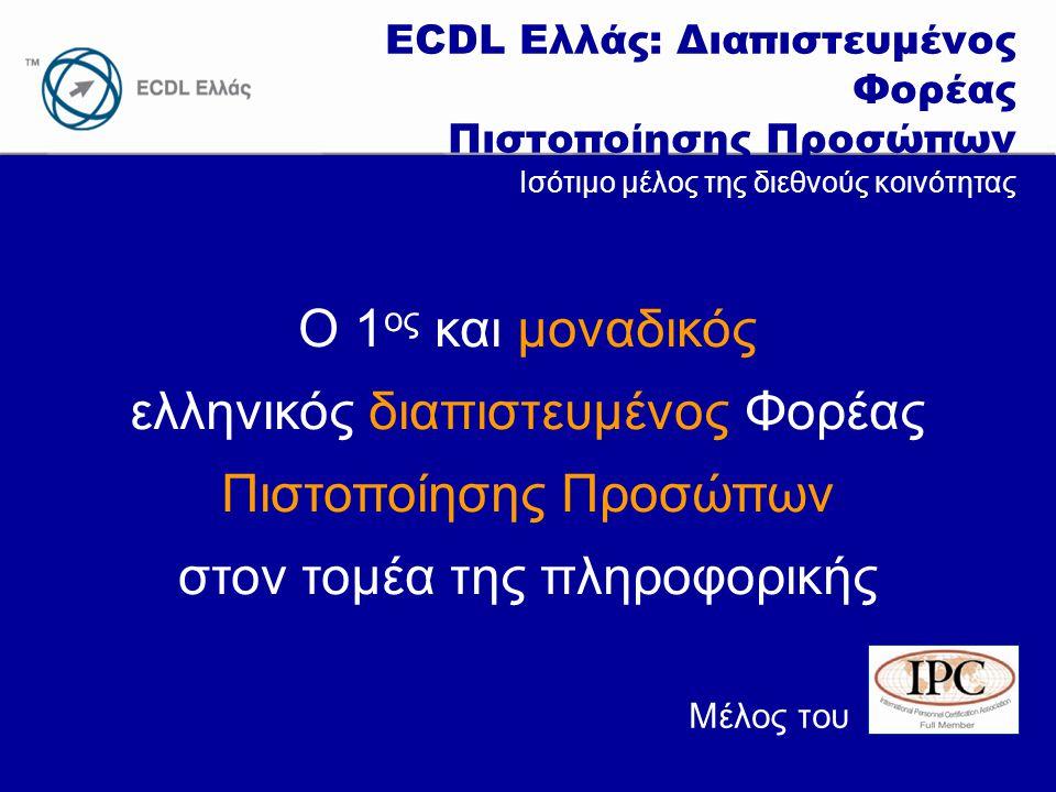 ECDL Ελλάς: Διαπιστευμένος Φορέας Πιστοποίησης Προσώπων