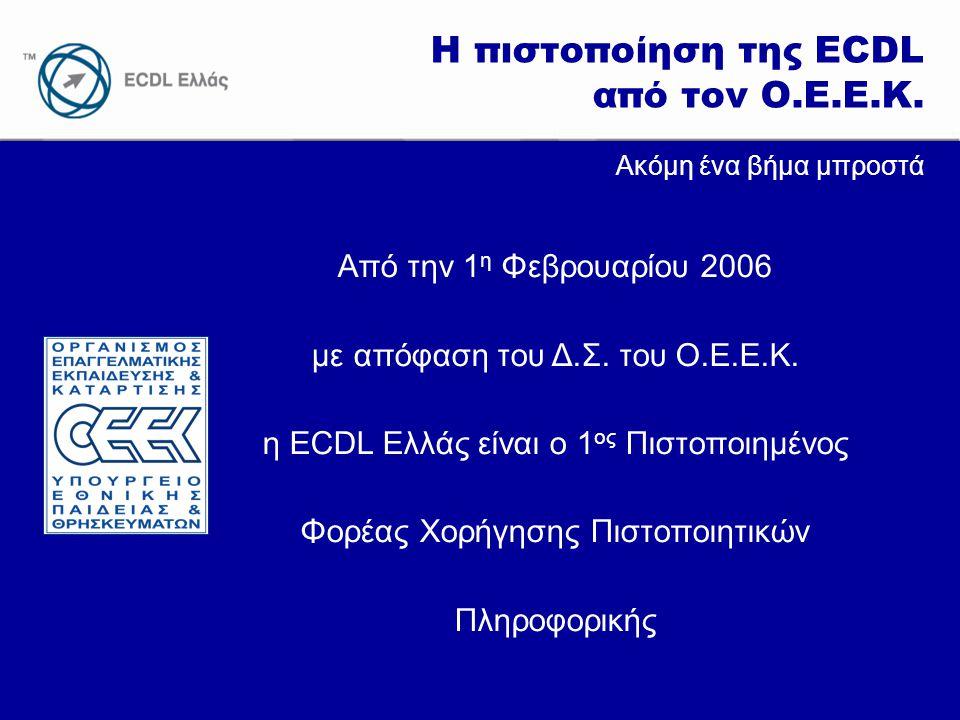 Η πιστοποίηση της ECDL από τον Ο.Ε.Ε.Κ.
