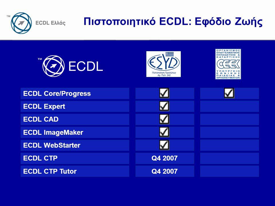 Πιστοποιητικό ECDL: Εφόδιο Ζωής