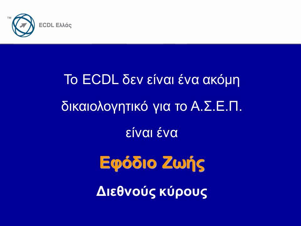 Εφόδιο Ζωής Το ECDL δεν είναι ένα ακόμη δικαιολογητικό για το Α.Σ.Ε.Π.
