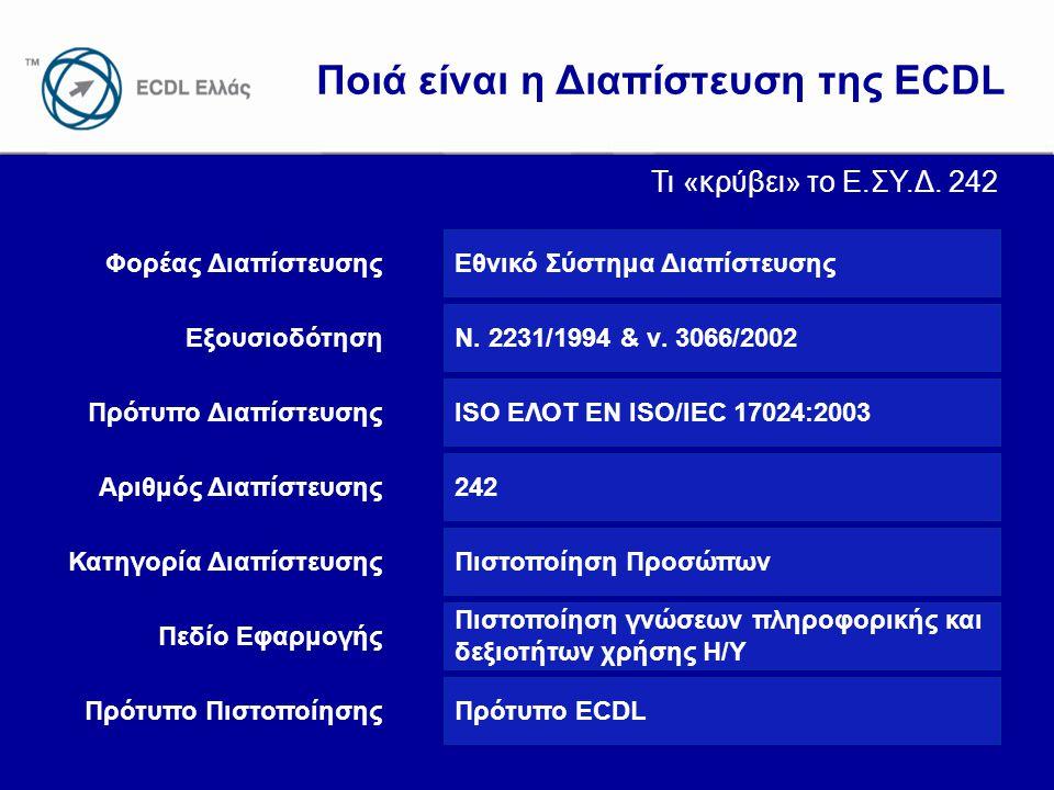 Ποιά είναι η Διαπίστευση της ECDL