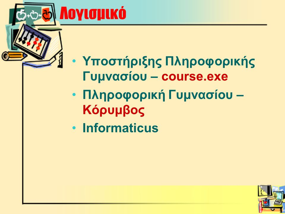 Λογισμικό Υποστήριξης Πληροφορικής Γυμνασίου – course.exe