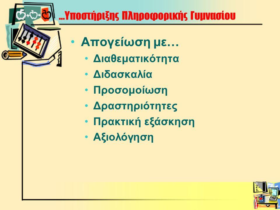 …Υποστήριξης Πληροφορικής Γυμνασίου