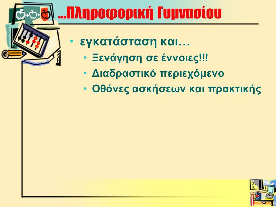 …Πληροφορική Γυμνασίου