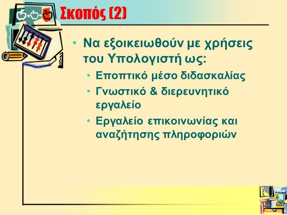 Σκοπός (2) Να εξοικειωθούν με χρήσεις του Υπολογιστή ως: