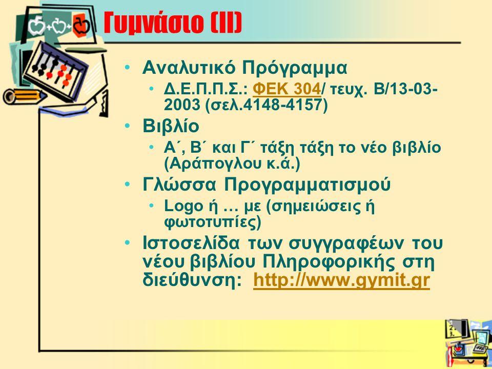 Γυμνάσιο (ΙΙ) Αναλυτικό Πρόγραμμα Βιβλίο Γλώσσα Προγραμματισμού