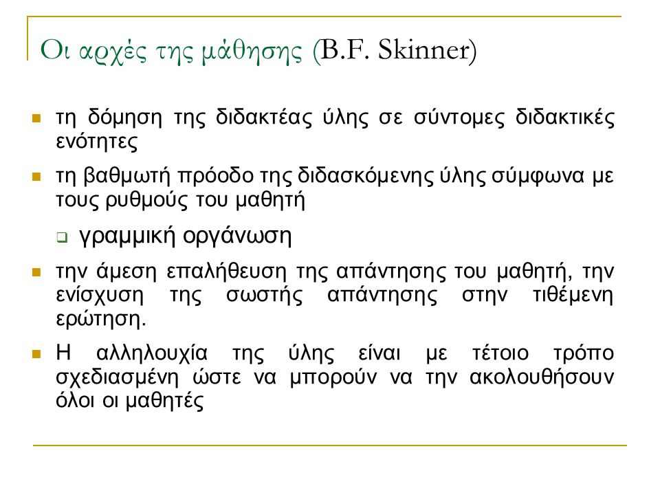 Οι αρχές της μάθησης (B.F. Skinner)