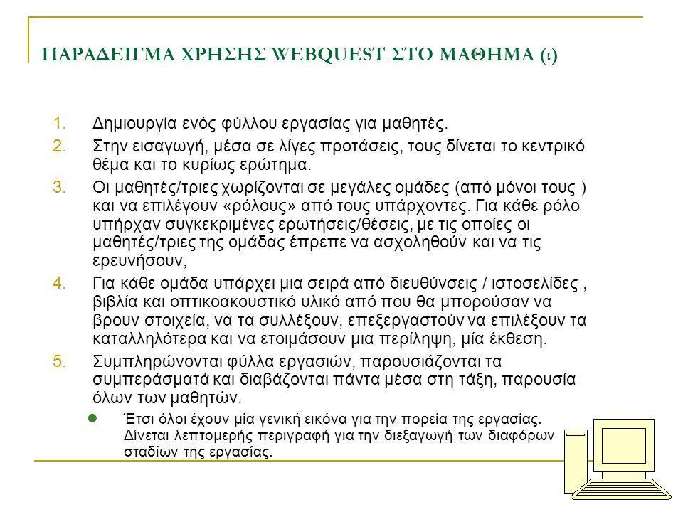 ΠΑΡΑΔΕΙΓΜΑ ΧΡΗΣΗΣ WEBQUEST ΣΤΟ ΜΑΘΗΜΑ (ι)