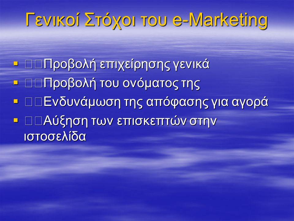 Γενικοί Στόχοι του e-Marketing