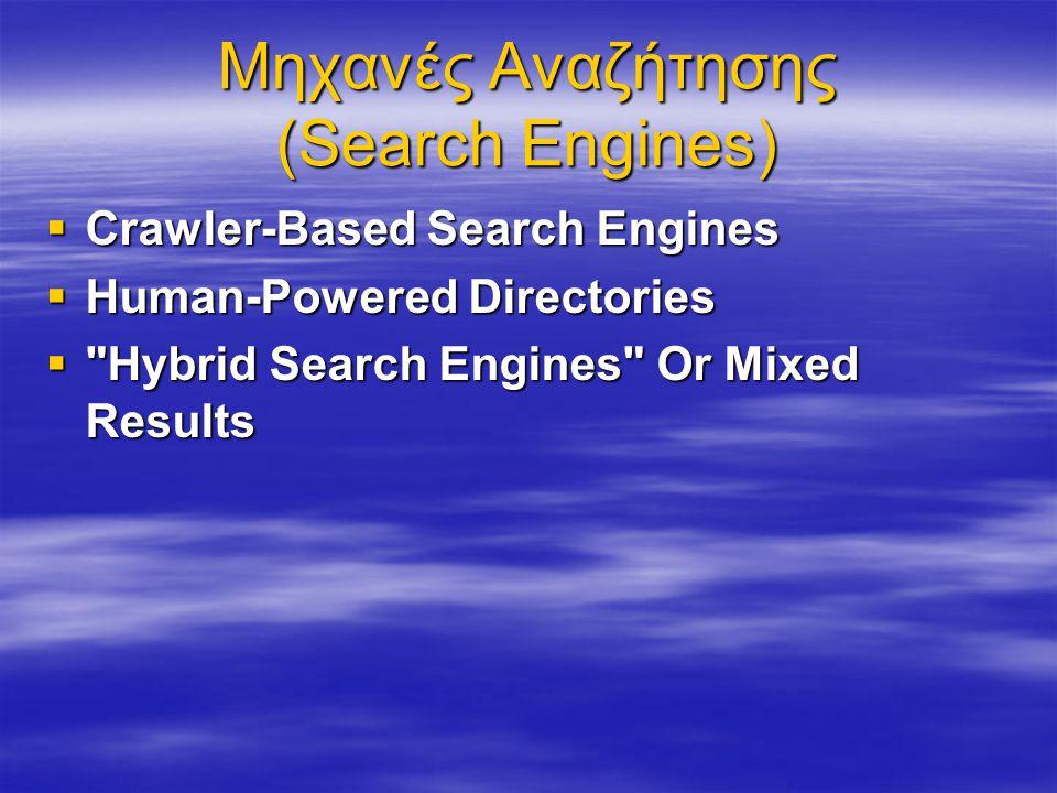 Μηχανές Αναζήτησης (Search Engines)