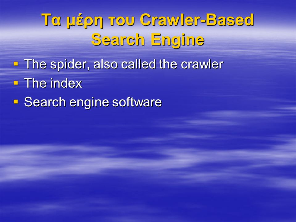Τα μέρη του Crawler-Based Search Engine