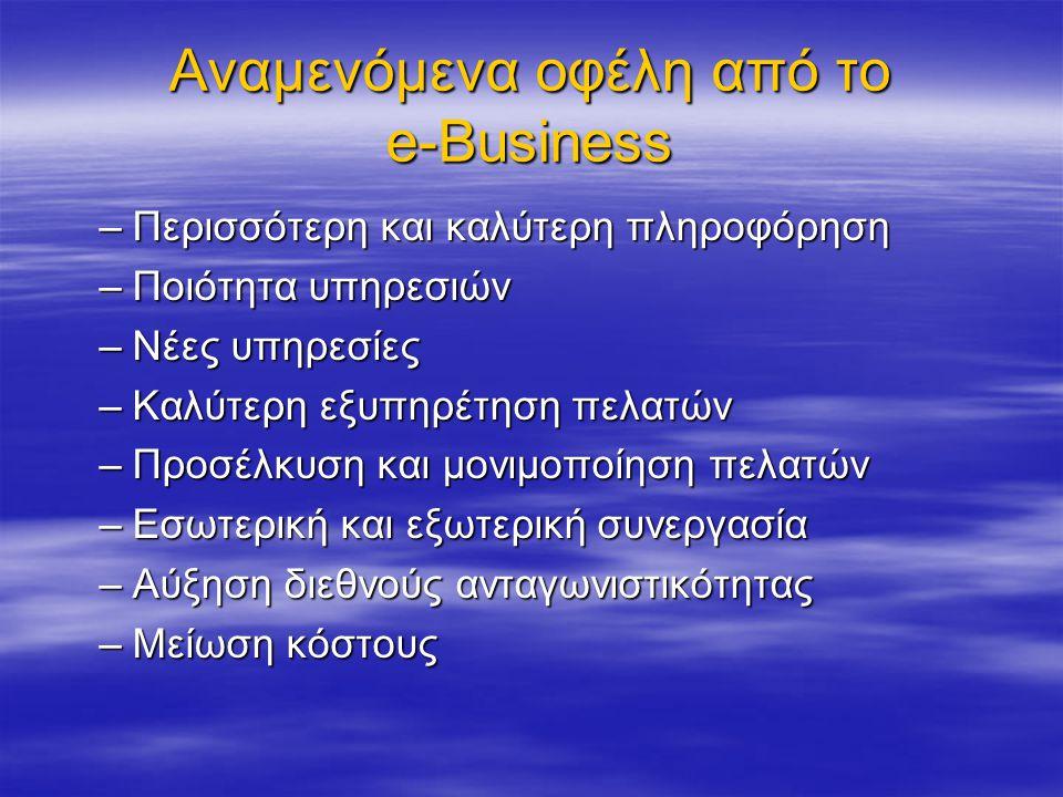 Αναμενόμενα οφέλη από το e-Business