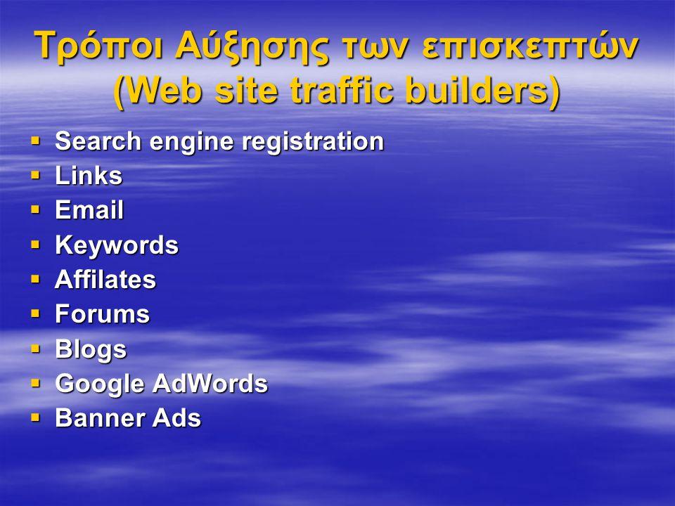 Τρόποι Αύξησης των επισκεπτών (Web site traffic builders)