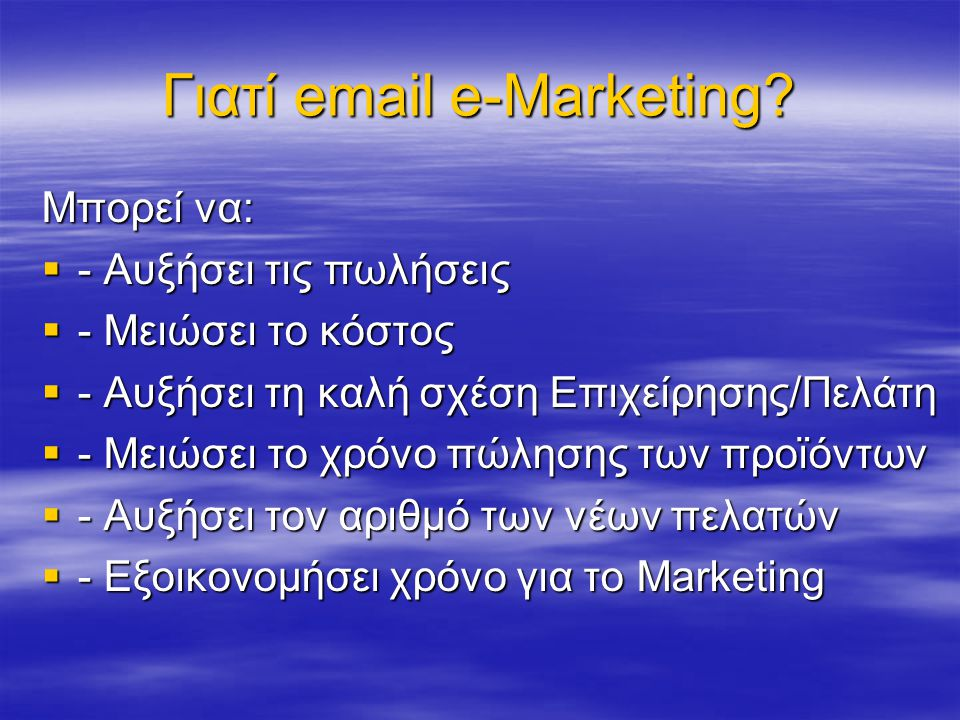Γιατί email e-Marketing