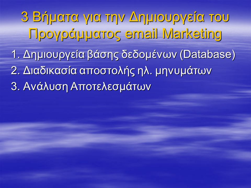 3 Βήματα για την Δημιουργεία του Προγράμματος email Marketing