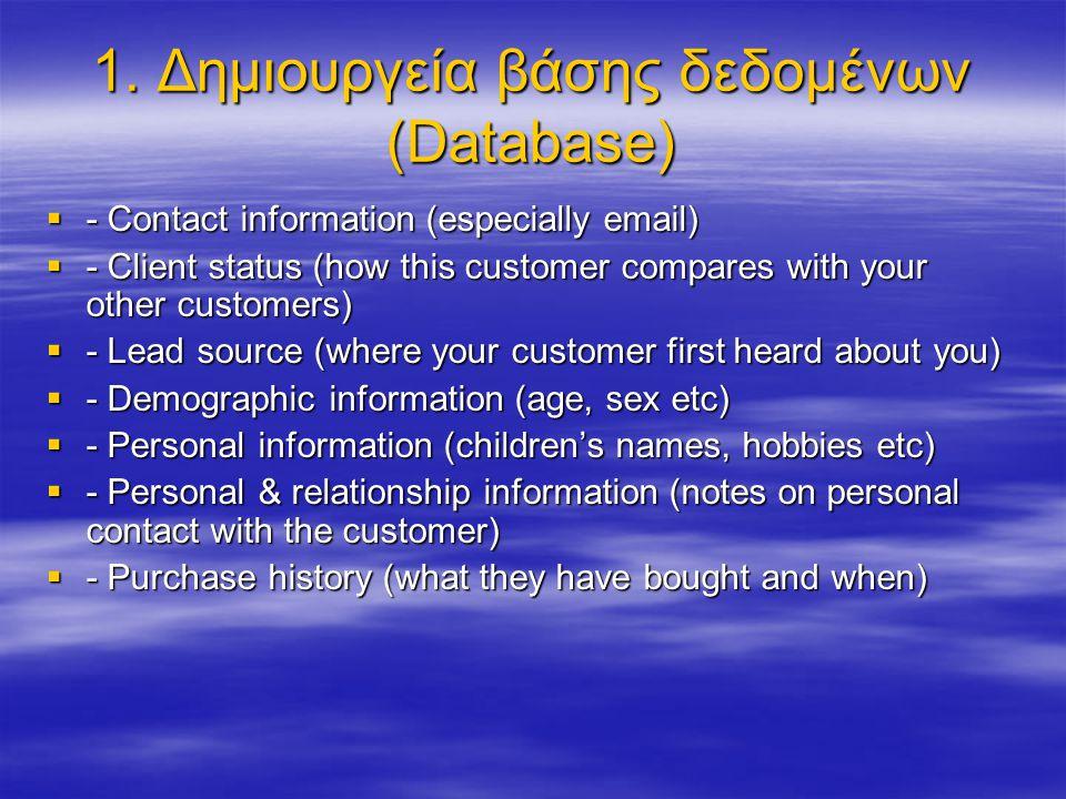 1. Δημιουργεία βάσης δεδομένων (Database)