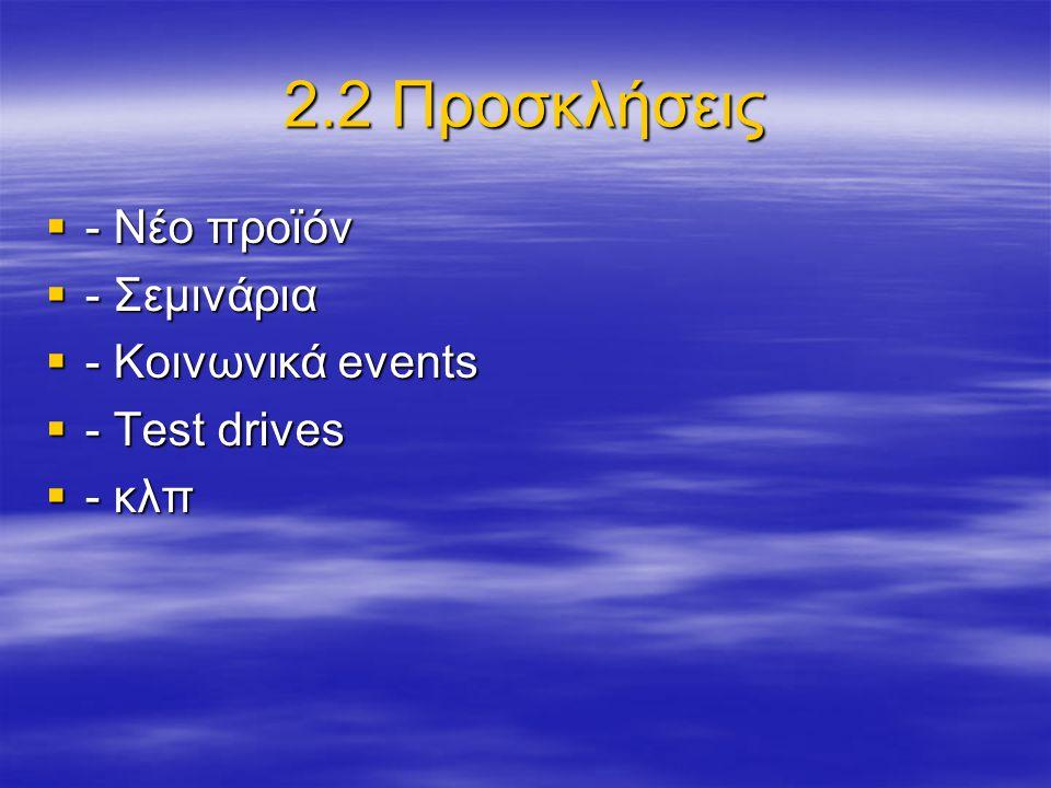 2.2 Προσκλήσεις - Νέο προϊόν - Σεμινάρια - Κοινωνικά events