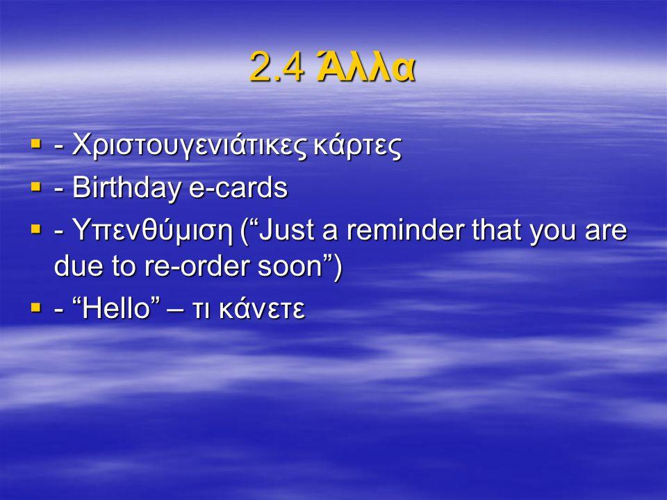 2.4 Άλλα - Χριστουγενιάτικες κάρτες - Birthday e-cards