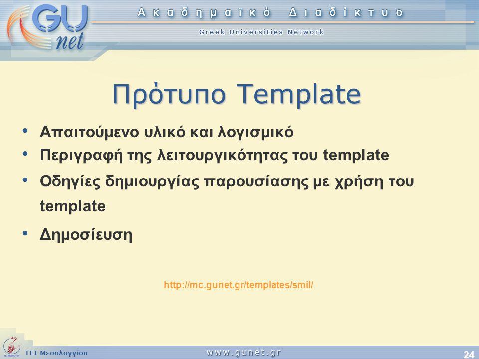 Πρότυπο Template Απαιτούμενο υλικό και λογισμικό