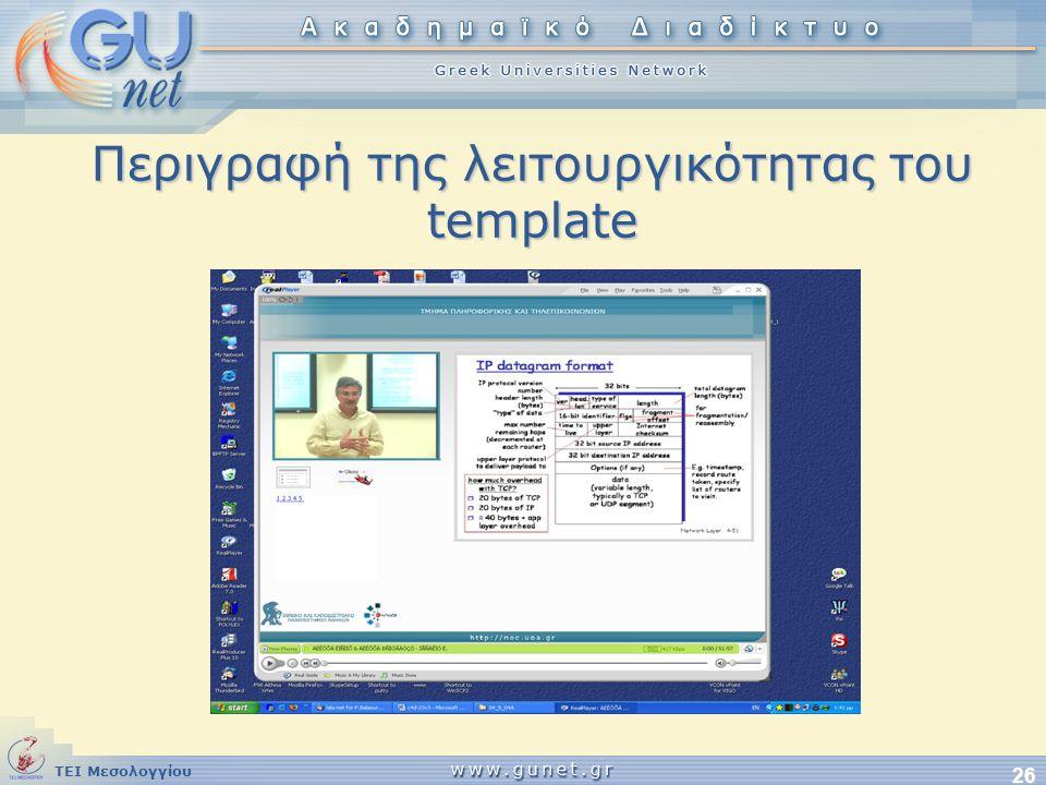 Περιγραφή της λειτουργικότητας του template